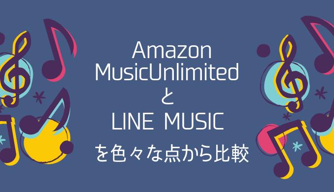 Amazon Music Unlimited LINE MUSIC 比較