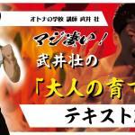【マジ凄い!】武井壮の「大人の育て方」 テキスト版