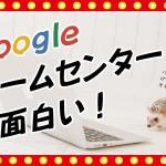 Googleゲームセンターが面白い!【Google裏技】