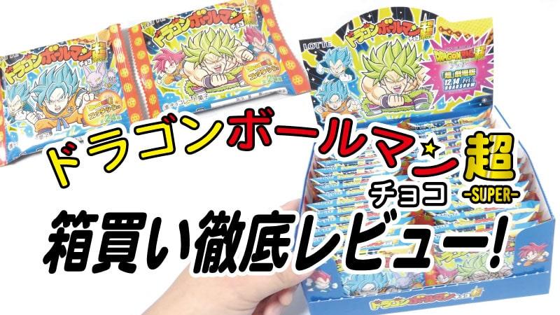 ドラゴンボールマンチョコ超-SUPER-箱買い徹底レビュー!のタイトル画像
