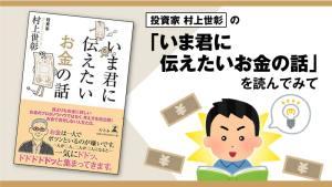 投資家 村上世彰の『いま君に伝えたいお金の話』を読んでみてのタイトル画像