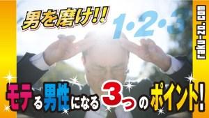 オトコを磨け!モテる男性になる3つのポイント!のタイトル画像
