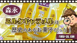 森永ミルクキャラメルは歴史のあるお菓子だった!のタイトル画像
