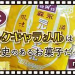 森永ミルクキャラメルは歴史のあるお菓子だった!