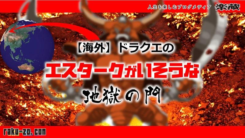 【海外】ドラクエのエスタークがいそうな地獄の門のタイトル画像