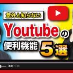 意外と知らないYouTubeの便利機能5選