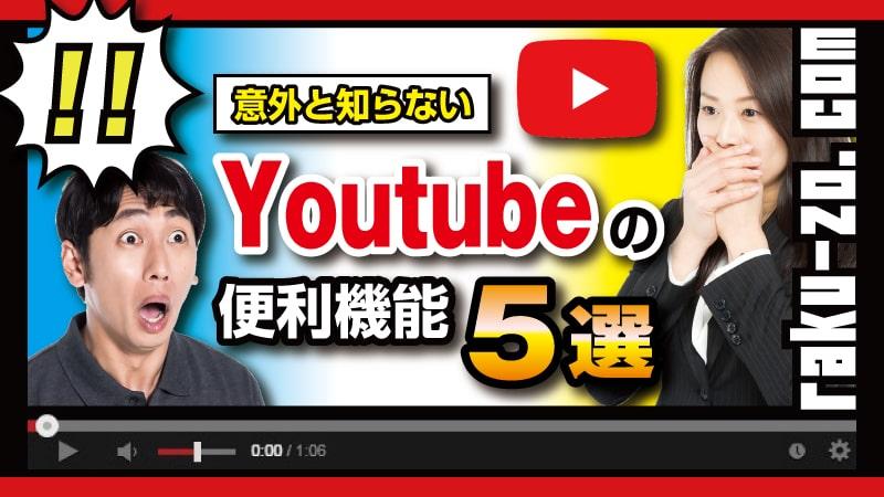 意外と知らないYouTubeの便利機能5選のタイトル画像