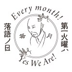 2015.2月「落語茶屋ソネス 如月の会」
