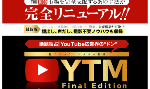 YTM Final Edition1