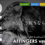 WordPRess WING『AFFINGER5』