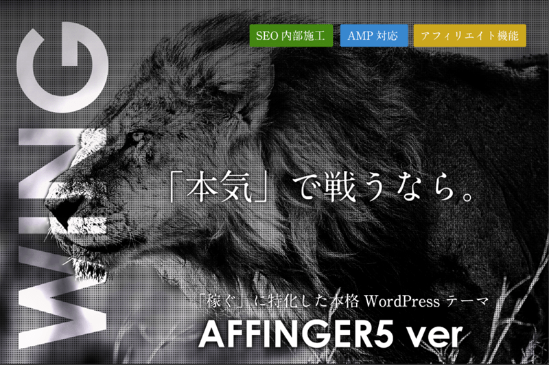 WordPRess WING『AFFINGER5』