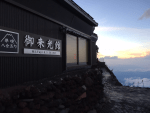 富士山登山-山小屋預約篇-御來光館教學