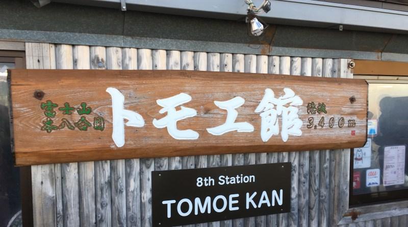 Fujisan_tomoekan