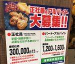 日本工作-打工度假日本求職教學-面試準備、求職網站總整理 (打工度假、日本留學適用)