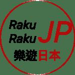 RakuRakuJP 樂遊日本 ─ 最齊全地道日本自助旅行資訊中文情報站