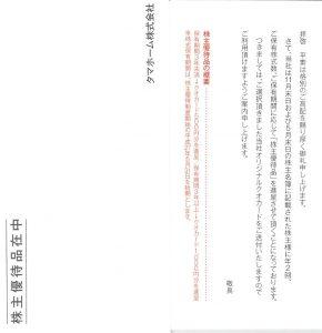 タマホーム 201705-優待