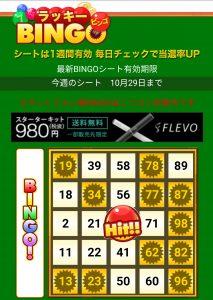 Infoseek Lucky Bingo 当たり!!