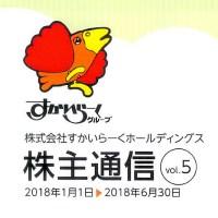 すかいらーくHD 2018.09