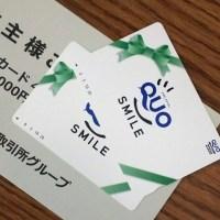 日本取引所グループ 株主優待 201906