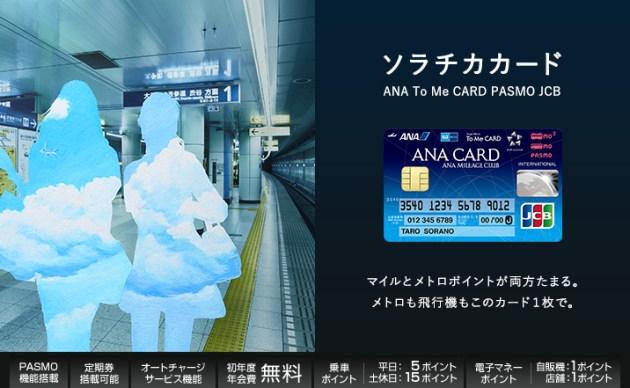 【あっさりまるわかり】ソラチカカード発行の手引き