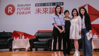 Rakuten Future Forum Taiwan