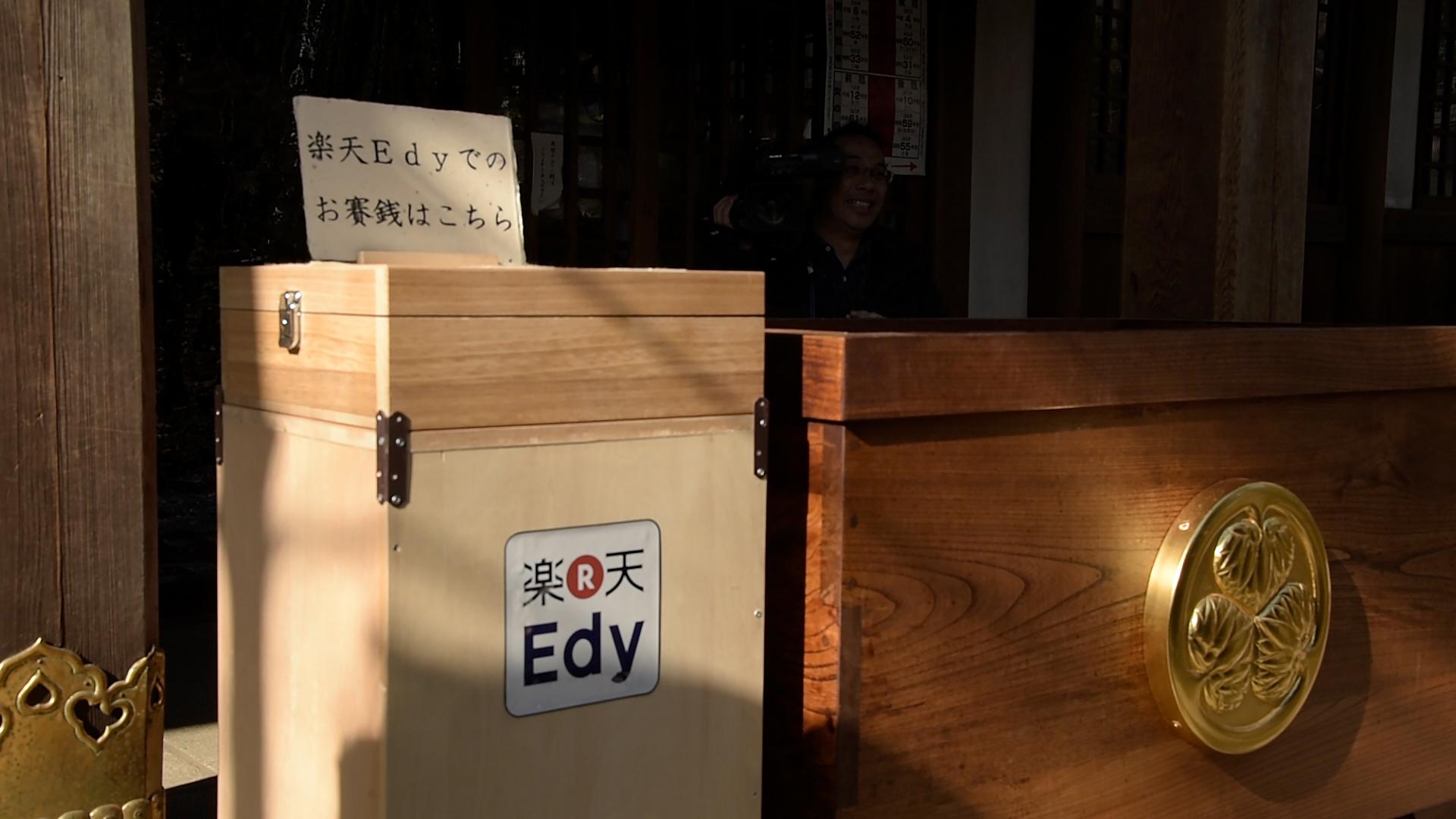 The Rakuten Edy shrine osaisen donation terminal at Atago Shrine, Tokyo