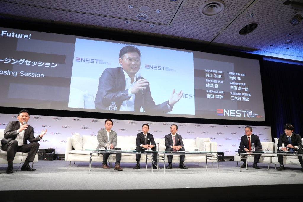 Representative Director of JANE Mickey Mikitani and fellow directors Takashi Inoue of LIFULL, Noboru Hachimine of OPT Holding, Noriyuki Matsuda of Sourcenext Corporation, Takashi Yuri of TechMatrix Corporation and Koichiro Yoshida of CrowdWorks reviewed NEST 2017's many sessions and thanked the audience for attending.