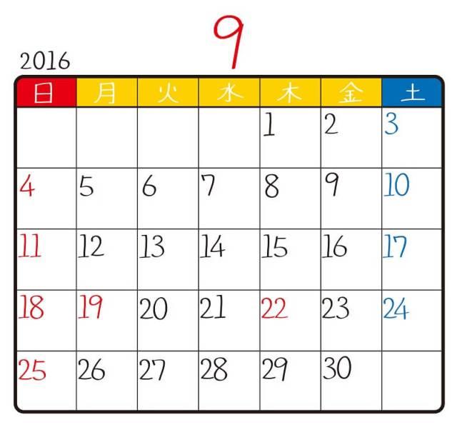 見ずらいカレンダー