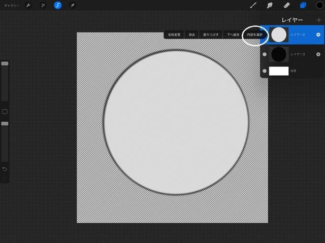 白い円を内容選択