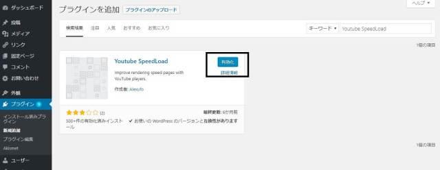【WPプラグイン】youtube動画の読込みを速くする「Youtube SpeedLoad」