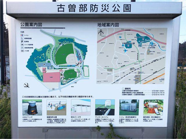 古曽部防災公園のマップ