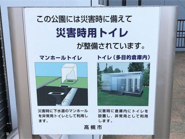 災害時用トイレ