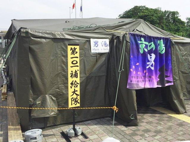 古曽部防災公園 風呂