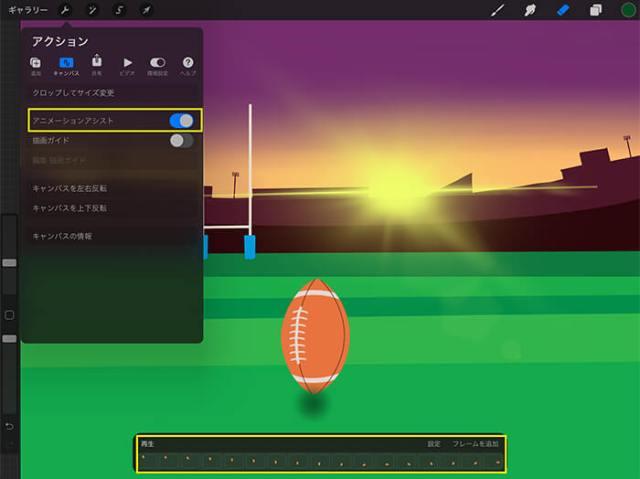 Procreate5にアニメーションアシストが追加。再生機能・オニオンスキン・写真との合成などができます。