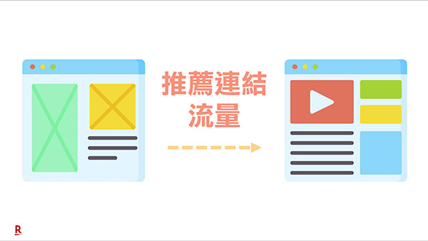推薦連結流量 Referral Traffic