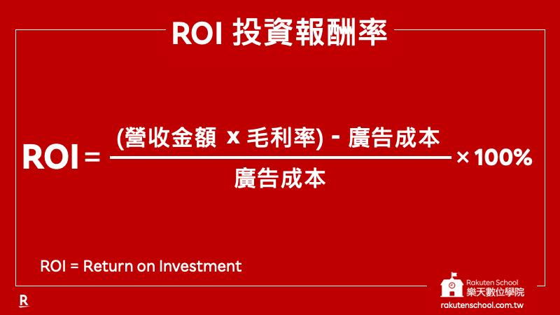 ROI 投資報酬率 計算公式 [ (營收金額 x 毛利率) - 廣告成本 / 廣告成本 ] x 100%