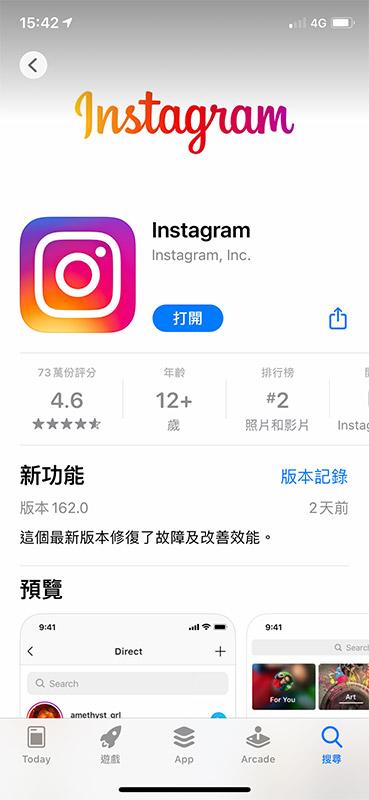 Instagram 慶祝十週年: 更換 IG App 圖示彩蛋,請先將Instagram更新到最新版本