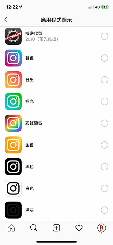 Instagram 慶祝十週年: 更換 IG App 圖示彩蛋 步驟3 好多ICON可以選擇