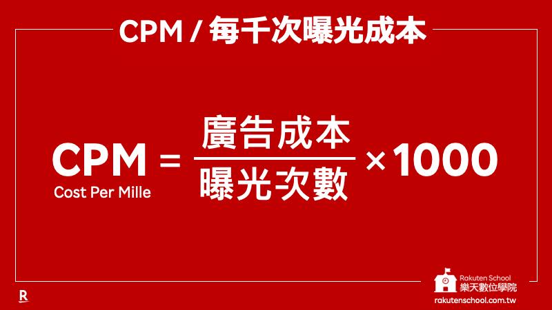 CPM 每千次曝光成本 計算公式 (廣告成本/曝光次數)x1000
