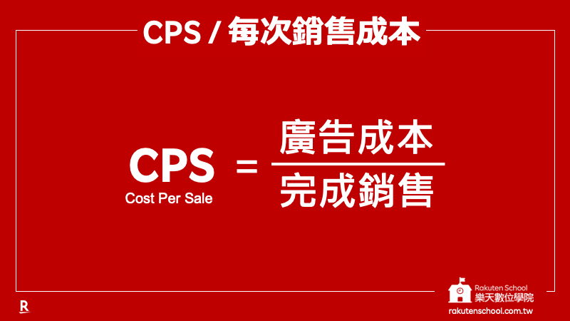 CPS 每次銷售成本 計算公式 廣告成本/完成銷售