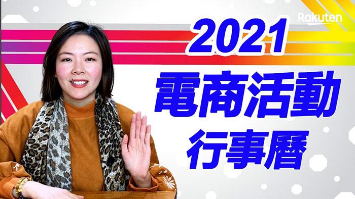 2021電商節慶行銷,活動行事曆-上半年度行銷計畫表