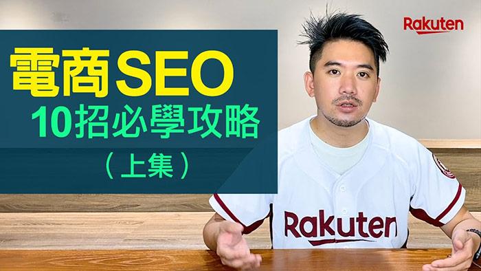 電商SEO教學,10招必學基本功(上集),輕鬆獲得源源不絕免費網站流量