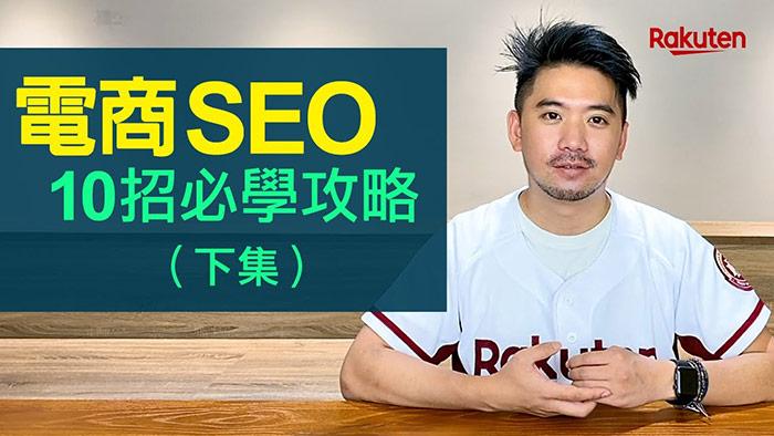 電商SEO教學,10招必學基本功(下集),做好電商SEO增加網站流量沒煩惱