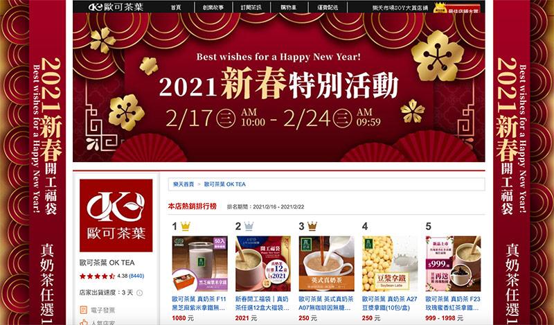 3478 oktea rakuten by 歐可茶葉創辦人黃培倫的電商創業策略! 創造一天銷售40萬包奶茶記錄,各大媒體爭相報導