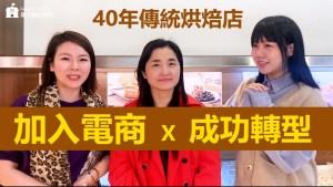 加入電商開店平台,龍泰40年傳統烘焙店面轉型成功的原因是?