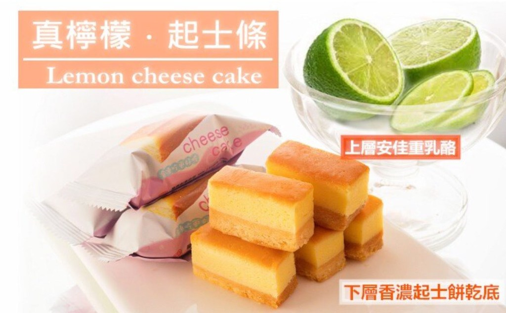 lemon-cheese