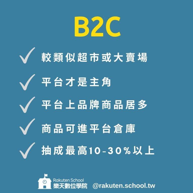 電商平台三大模式B2C