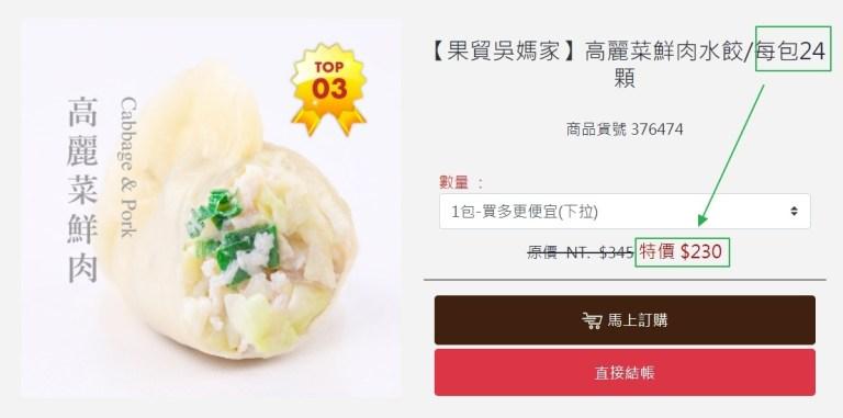果貿吳媽水餃價格