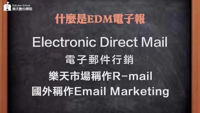 EDM=Electronic Direct Mail=電子報=樂天市場的R-mail=國外的Email Marketing