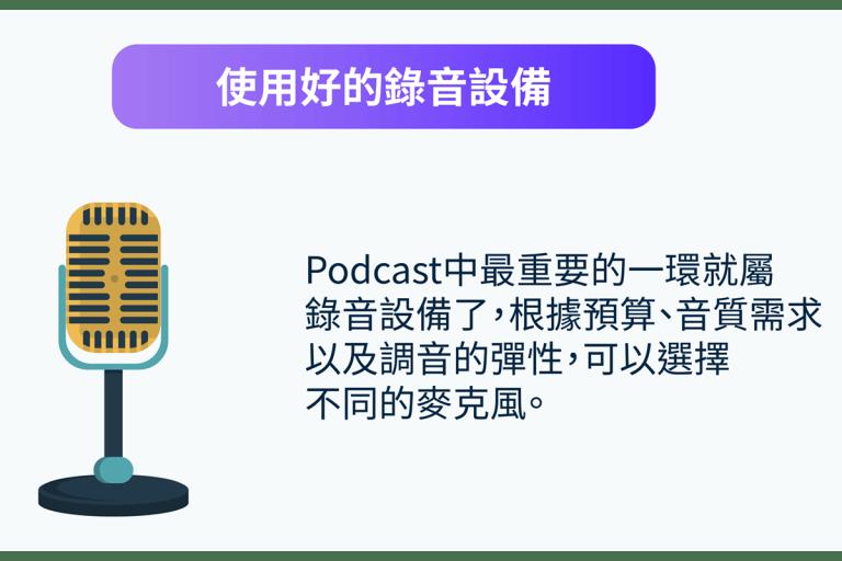 Podcast行銷:投資好的設備